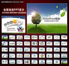 绿色环保教育培训幻灯片PPT模板