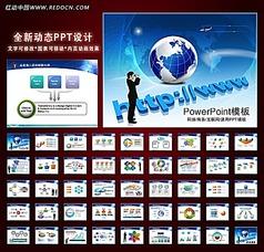 网络电子商务业绩报告动态幻灯片PPT图表