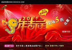 蛇年吉祥喜庆春节促销海报