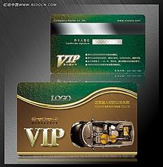 汽车配件VIP卡 汽车贵宾卡 汽车会员卡