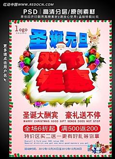 圣诞元旦双节钜惠海报