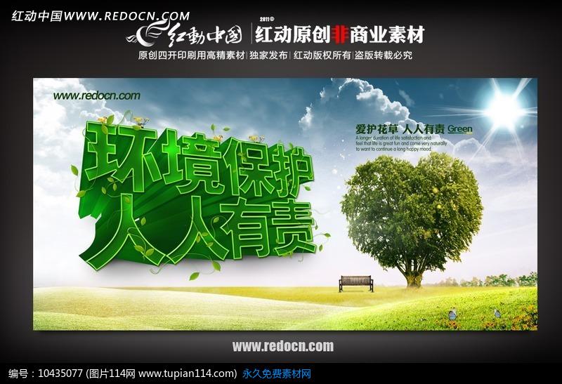 [原创] 保护环境 人人有责户外宣传广告牌