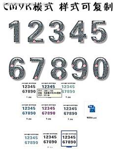 数字0-9字体设计 衣服花纹数字