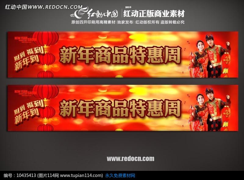 [原创] 新年商品特惠活动宣传条幅海报图片