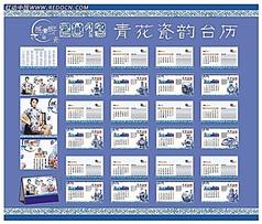 2013青花瓷韵台历