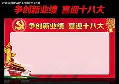 十八大宣传栏背景设计