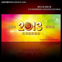2013年元旦联欢晚会舞台背景