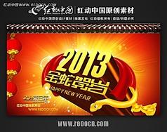 2013年蛇年金蛇贺岁春节素材