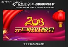 2013蛇年元旦联欢晚会背景
