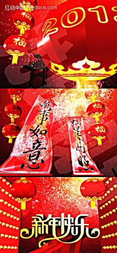 2013新年快乐视频素材