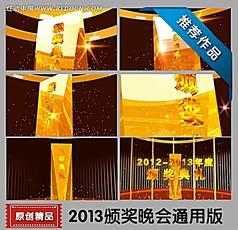 2013颁奖晚会片头视频素材