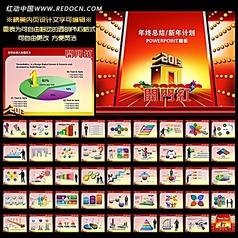 2013开门红年终总结新年计划ppt图片