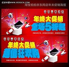 淘宝网店年终促销海报