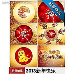 2013新年快乐视频片头