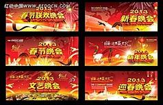 2013春节晚会背景系列素材
