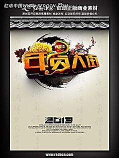 蛇年年货大街海报设计