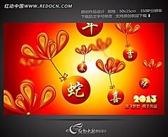 2013年新年海报素材设计
