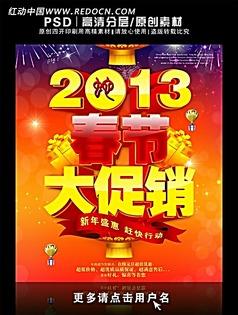 2013春节促销海报