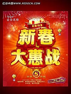 春节促销海报