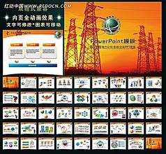 国家电网PPT