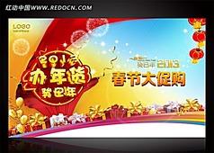 蛇年春节促销海报