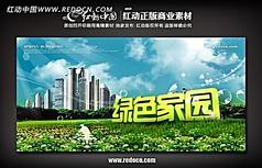 绿色家园宣传广告牌