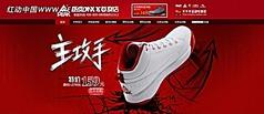 篮球鞋淘宝店招海报