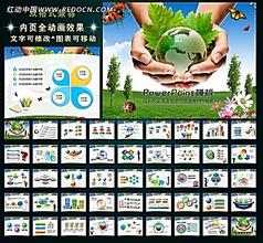 绿色自然公益学校教育教学会议幻灯片