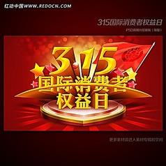 315国际消费者权益日海报