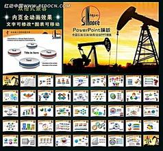 中石油中石化油田工作业绩报告PPT