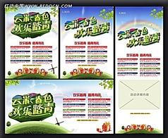 清明节商场活动海报