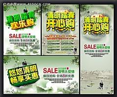 超市清明节活动海报