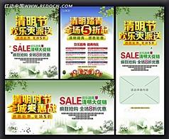 商场清明节宣传海报