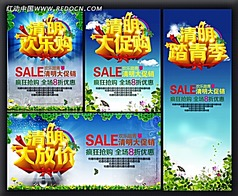 清明节商场促销海报