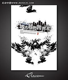 中国风水墨风格 创意广告画面设计