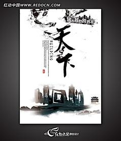 中国风水墨风格 天下房地产创意广告画面设计