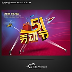 51劳动节促销主题海报设计