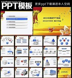中国风喜庆元旦新年节日PPT