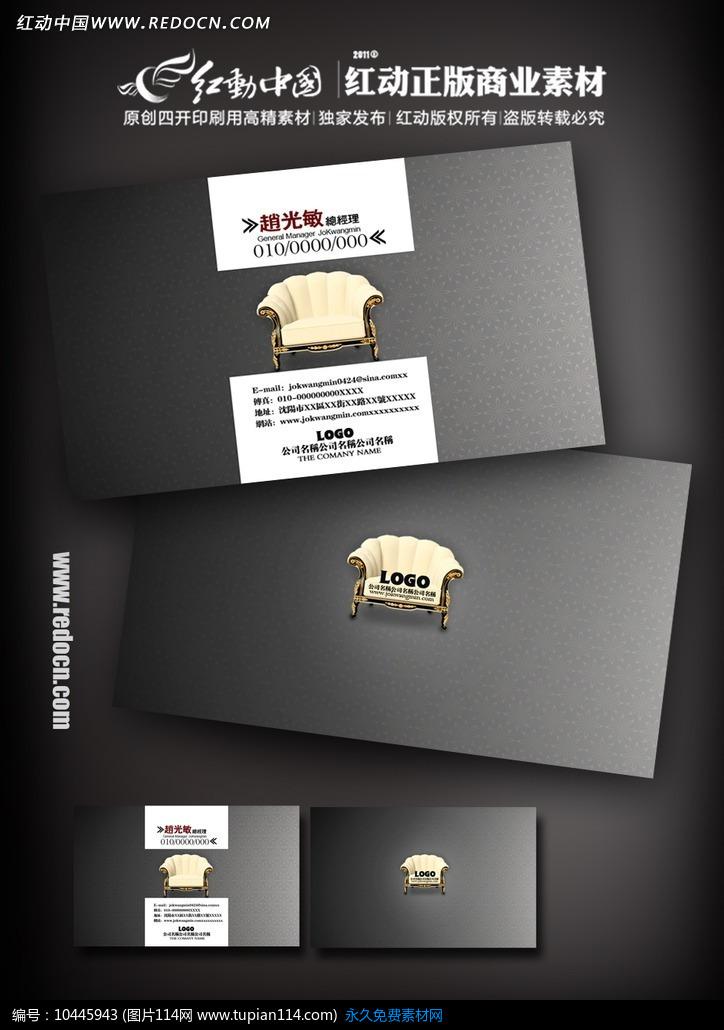 沙发家具店名片设计模板免费下载_名片设计psd_图片114