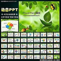 清新绿色环保教育培训PPT