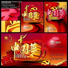 中国梦主题展板