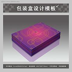 紫色包装盒平面图与效果图