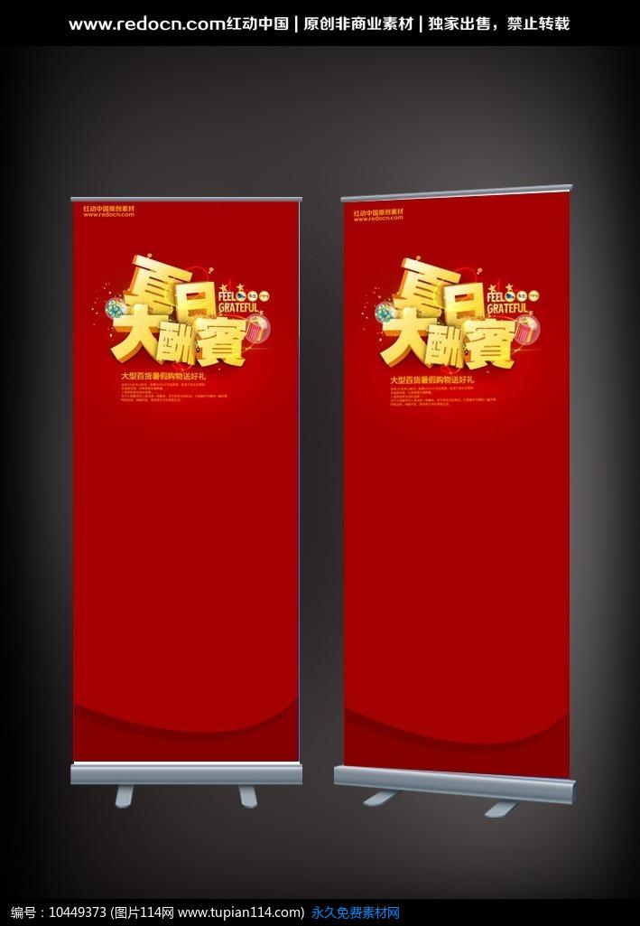 夏季大酬宾促销x展架设计素材免费下载_易拉宝|x展架