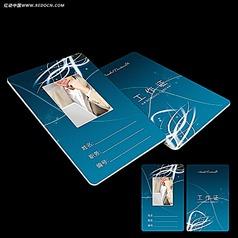 蓝色背景科技公司胸卡模板