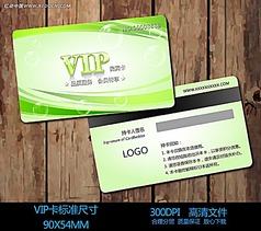 清新绿色vip会员卡