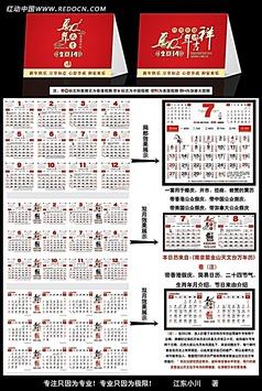 2014年带黄历的日历表
