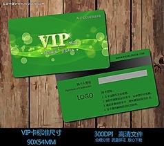 绿色清爽简洁vip会员卡设计
