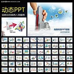 商务贸易动态PPT设计模板下载