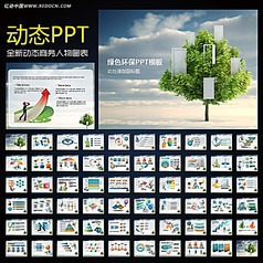商务科技PPT设计模板下载
