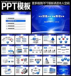 网络科技PPT背景图片